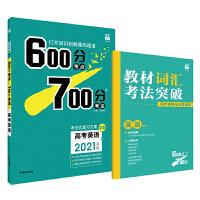 理想��67高考2021新版600分考�c 700分考法 A版 高考英�Z人教版 2021高考一��土�用��