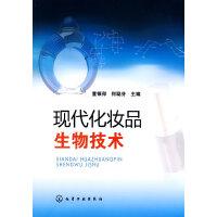 现代化妆品生物技术【正版图书,满额减】