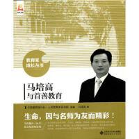 【XSM】马培高与首善教育 马培 北京师范大学出版社9787303203475