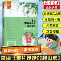 重读那片绿绿的爬山虎(肖复兴的12堂写作课)/作家走进校园