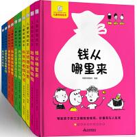 儿童财商教育绘本 10册精装 3-5-6-7-10岁绘本睡前故事书读物 一年级好玩的数学绘本来了早教书籍 理财启蒙书本