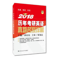 2018历年考研英语真题名家详解 英语考试考研英语图书籍