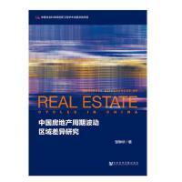 中国房地产周期波动区域差异研究