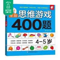 全脑思维游戏400题4-5岁左脑右脑开发儿童图书益智游戏书逻辑思维训练书籍幼儿园中班宝宝全脑开发书籍幼儿潜能智力大开发书