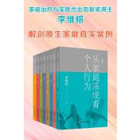 家庭心理治疗系列(全九册)
