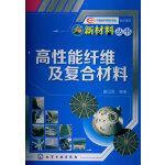 新材料丛书--高性能纤维及复合材料