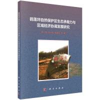鹞落坪自然保护区生态承载力与区域经济协调发展研究