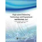 高速平衡技术装备(英文版)(POD)