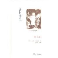 麦克白 莎翁戏剧经典 【英】威廉・莎士比亚 商务印书馆 英文 / 注释本