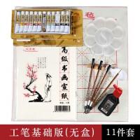 24色颜料国画工具套装工笔写意画中国书法毛笔初学者入门 工笔基础版(无盒) 11件套
