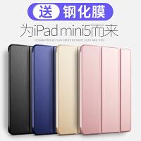 【送钢化膜】iPadmini5保护套2019新款苹果7.9英寸iPadmini平板电脑壳子超薄全包防