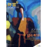 【二手旧书9成新】【正版现货】信心财富 华安基金管理有限公司 9787208087194 上海人民出版社