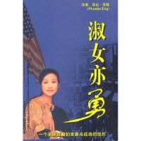 [二手旧书9成新]淑女亦勇,[美]菲比・英格 博语翻译公司,大众文艺出版社, 9787800943485