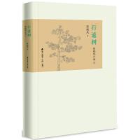 行道树:张晓风小语(上)