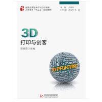 3D打印与创客