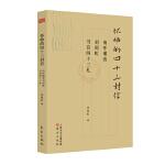 怀师的四十三封信:南怀瑾致刘雨虹书信四十三札