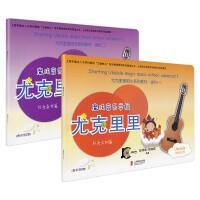 尤克里里阳光森林篇+大树篇+小树篇+幼苗篇 尤克里里入门教程书籍 魔法音乐学校面向少年儿童吉他音乐的入门教材