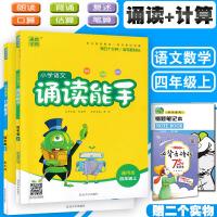 小学四年级上册语文诵读能手数学计算能手