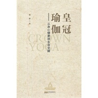 【正版直发】皇冠瑜伽 潘麟 著 黄山书社