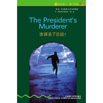谁谋杀了总统?(第1级.适合初一.初二)(书虫.牛津英汉双语读物)——家喻户晓的英语读物品牌,销量超6000万册