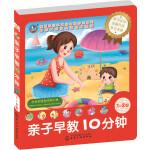 儿童智能开发丛书--亲子早教10分钟(1~2岁)