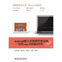Android嵌入式系统开发实战――玩转Linux内核驱动开发