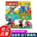 银河英雄系列-快乐涂色 4册