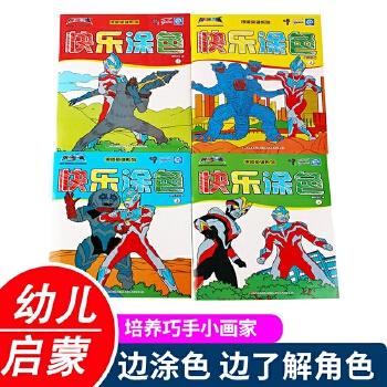 银河英雄系列-快乐涂色 4册 0-3-5-6岁儿童咸蛋超人奥特曼书籍 男孩儿童益智脑力开发书籍 宝宝手绘幼儿园绘本 儿童快乐涂色绘本
