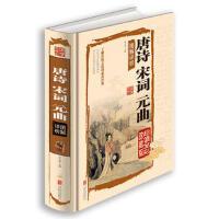 正版 唐诗宋词元曲图解详析