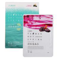 【JM就是美】台湾温泉面膜-关子岭温泉面膜 五片入