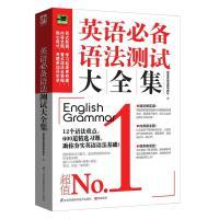 【学英语辅助工具书】 英语必备语法测试大全集 江苏科学技术出版社