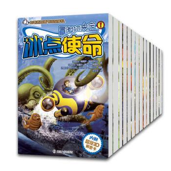 冒险你来定系列 全套19册 少儿童书籍套装 与哈利波特齐名 游戏故事书 冒险探索书籍 儿童文学 科幻传奇 课外精品读物
