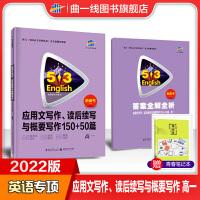 【新高考适用】曲一线官方正品2022版53英语3合1应用文写作读后续写与概要写作150+50篇高一5年高考3年模拟英语新