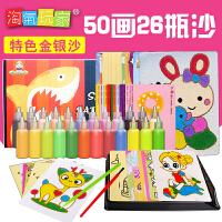 超大装沙画礼盒套装儿童彩砂画手工DIY益智安全环保绘画彩沙玩具