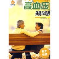 【二手书8成新】高血压保健与调养 《万象文画》编写组 内蒙古人民出版社