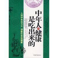 【二手书8成新】中年人的健康是吃出来的 王晓燕著 9787802226333
