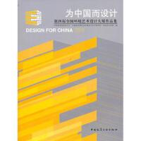 【二手书8成新】第四届全国环境艺术设计大展作品集 本书编写组 9787112125340
