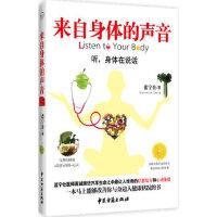 【二手旧书9成新】来自身体的声音 听,身体在说话(一本马上能够改善你与身边人健康状况的书) 蓝宁仕 978751520