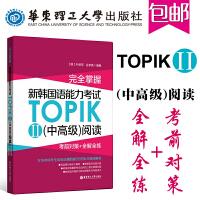 完全掌握新韩国语能力考试TOPIK II中高级阅读 考前对策+全解全练 韩国语topik考试用书 阅读专项训练 韩语入