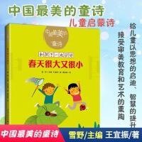 中国最美的童诗:春天很大又很小(新版)