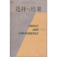 【二手书8成新】选择与结果 (美)谢林,熊昆,刘永谋 9787508041162