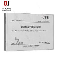 内河航运工程参考定额(JTS/T 275-4-2019)