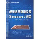 模电数电基础实验及Multisim 7仿真