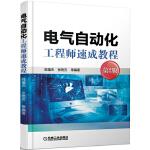 电气自动化工程师速成教程(第2版)