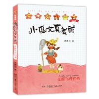 """小巫女真美丽注音版:征服飞行扫帚(""""笨狼妈妈""""汤素兰经典童话)"""