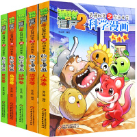 植物大战僵尸2漫画书全集 科学漫画书全套5册 爆笑校园6-12岁儿童书籍 小学生课外书