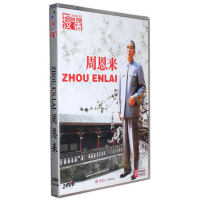 老电影碟片DVD光盘 周恩来 2DVD 主演:王铁成 导演:丁荫楠