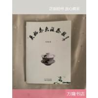 【二手旧书9成新】吴裕泰新注茶经 /毛克起 北京日报出版社(原同心出版社)xx