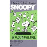 【二手旧书9成新】SNOOPY史努比双语故事选集 7 喜从天降的史努比 (美)舒尔茨 原著,王延21世纪出版社 978