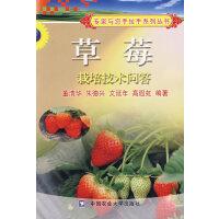 草莓栽培技术问答